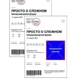 2 Билета форум